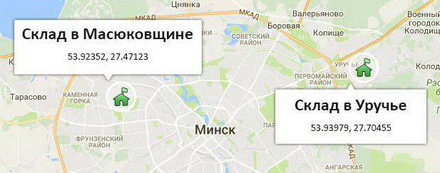 2 склада в Минске 617